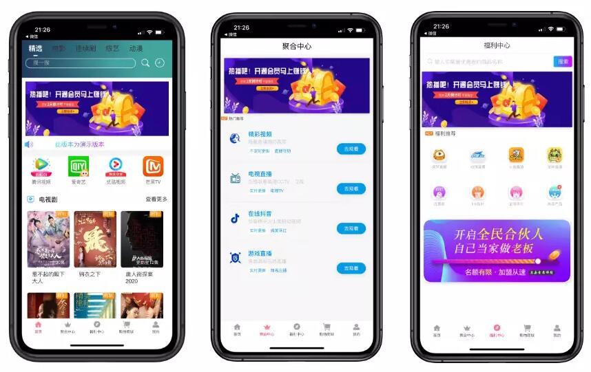 2020通霸云至尊版影视双端投屏选集影视app对接CMS直播盒子码支付带商城系统 第2张