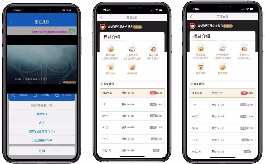 2020通霸云至尊版影视双端投屏选集影视app对接CMS直播盒子码支付带商城系统 第3张
