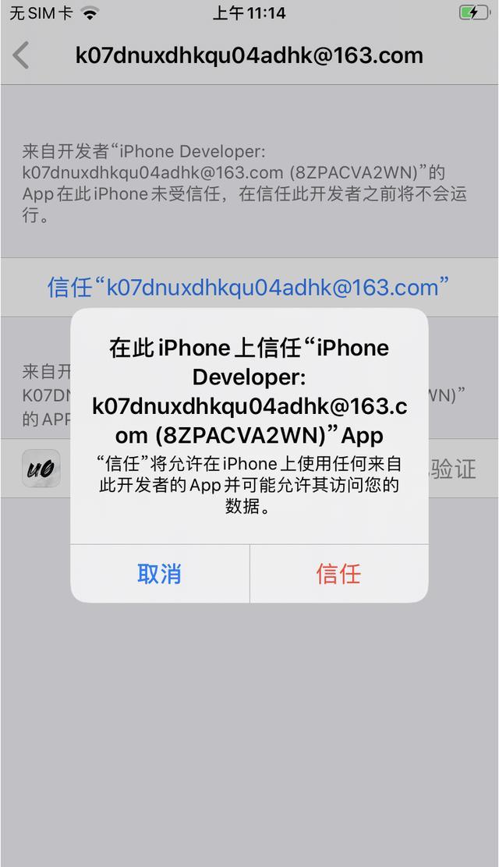 爱思助手全系设备越狱 支持iOS 11.0至13.5 附越狱教程 第4张
