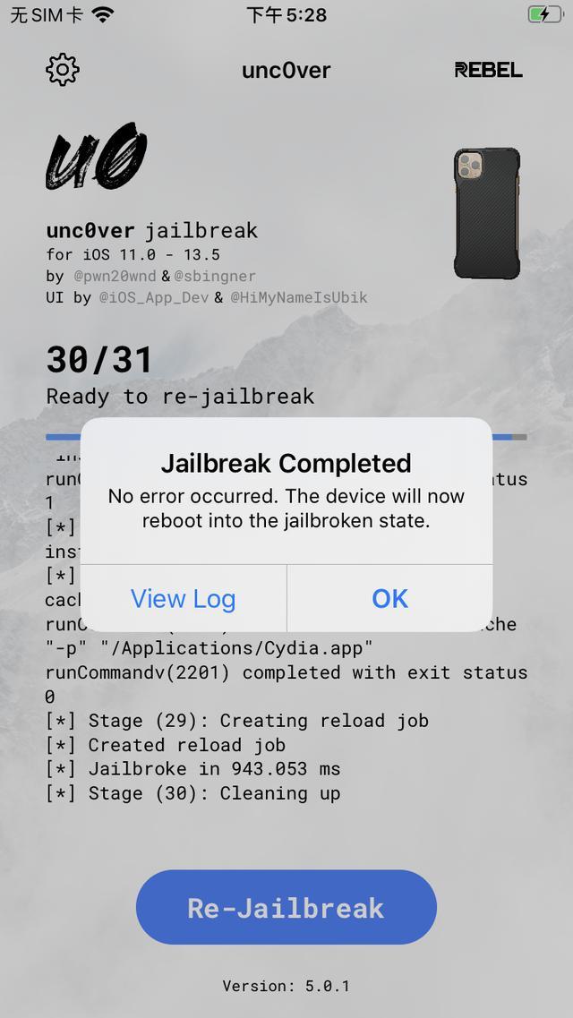 爱思助手全系设备越狱 支持iOS 11.0至13.5 附越狱教程 第8张