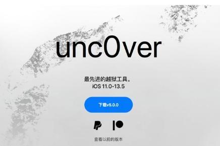 爱思助手全系设备越狱 支持iOS 11.0至13.5 附越狱教程 第1张
