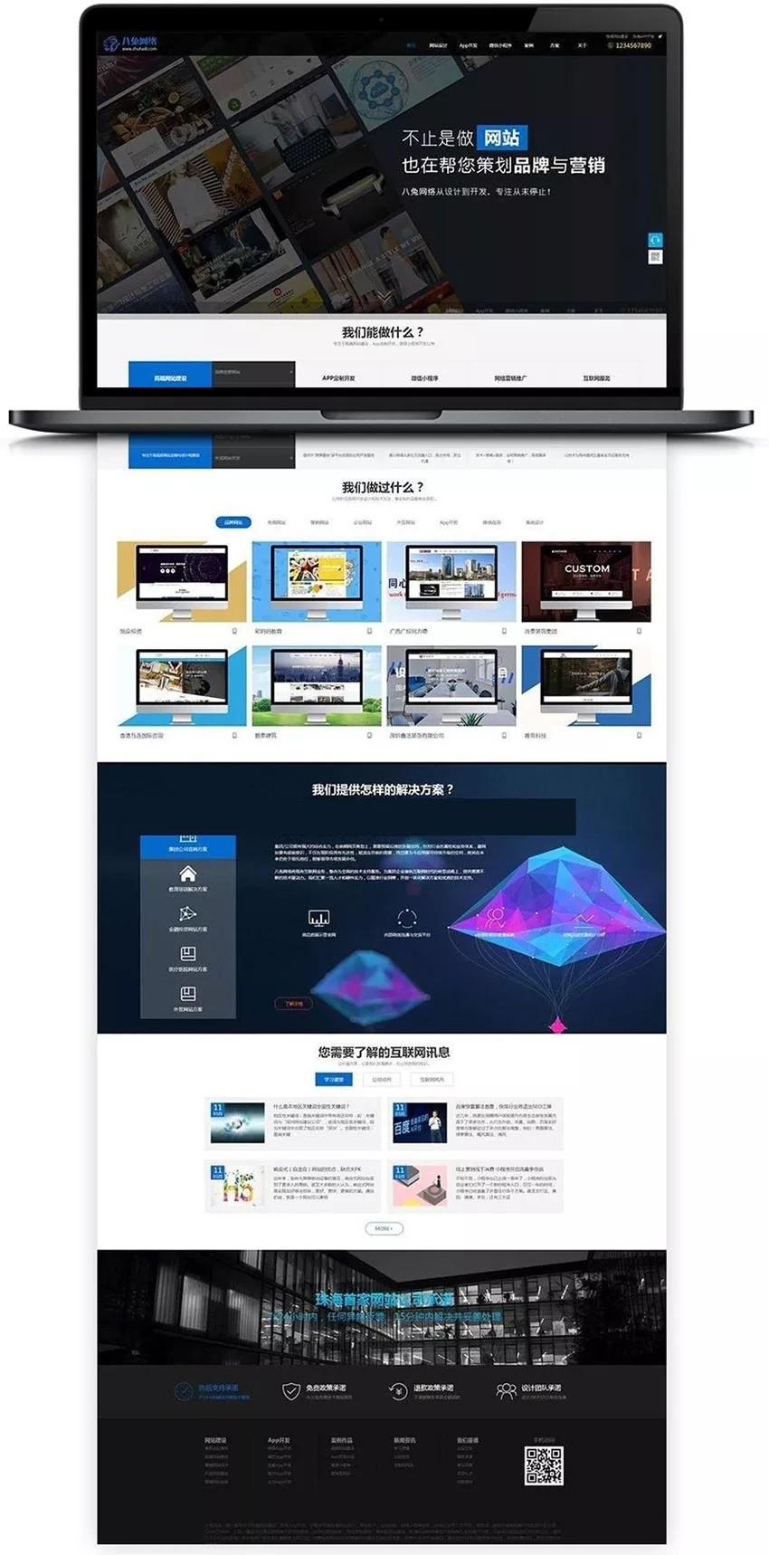 帝国CMS大气高科技感网站建设企业模板 自适应建站公司网站源码 第1张