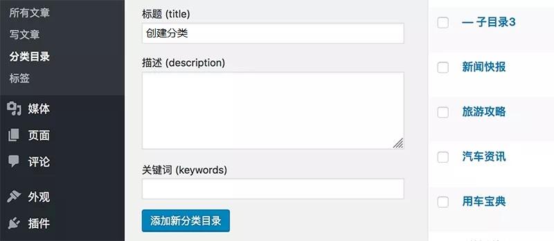 主题巴巴WordPress SEO插件下载 第4张