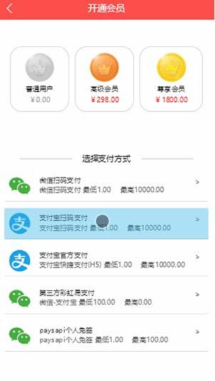 TP框架拇指赚综合任务平台系统源码 已对接第三方免签支付平台 第3张
