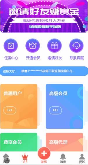 TP框架拇指赚综合任务平台系统源码 已对接第三方免签支付平台 第2张