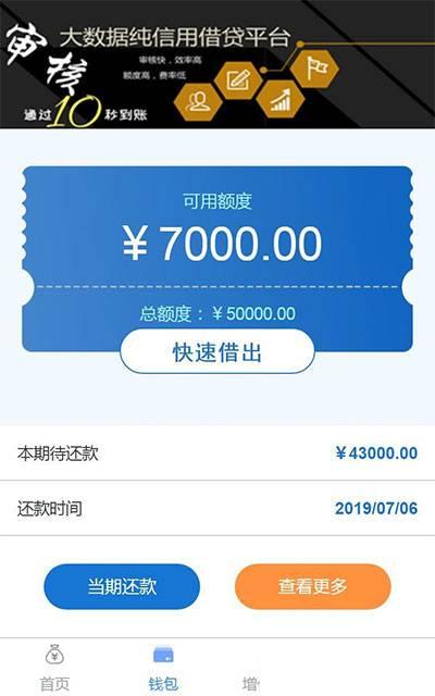 新款小额现金贷款网络借贷系统源码 可打包成APP 第2张