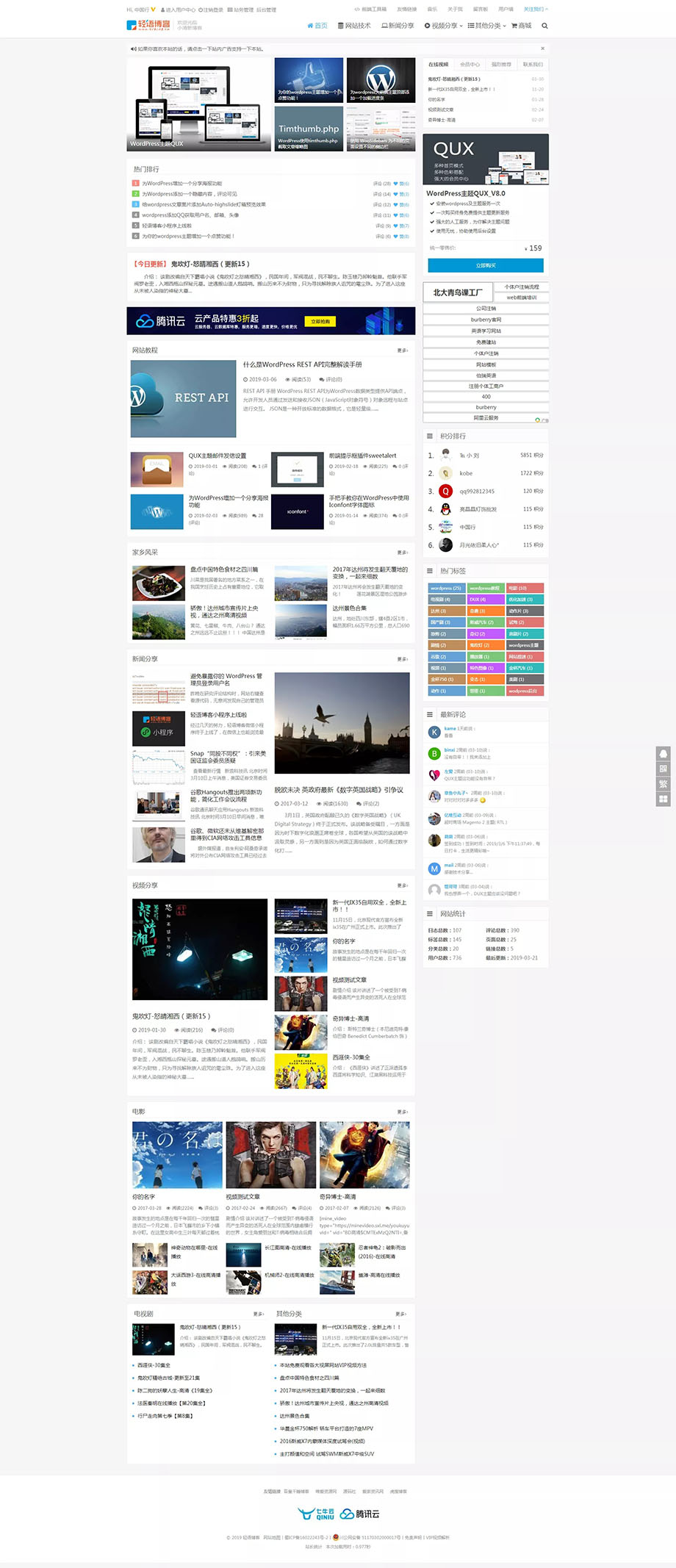 WordPress主题QUX9.1.5全开源版-DUX二开加强主题下载 第1张