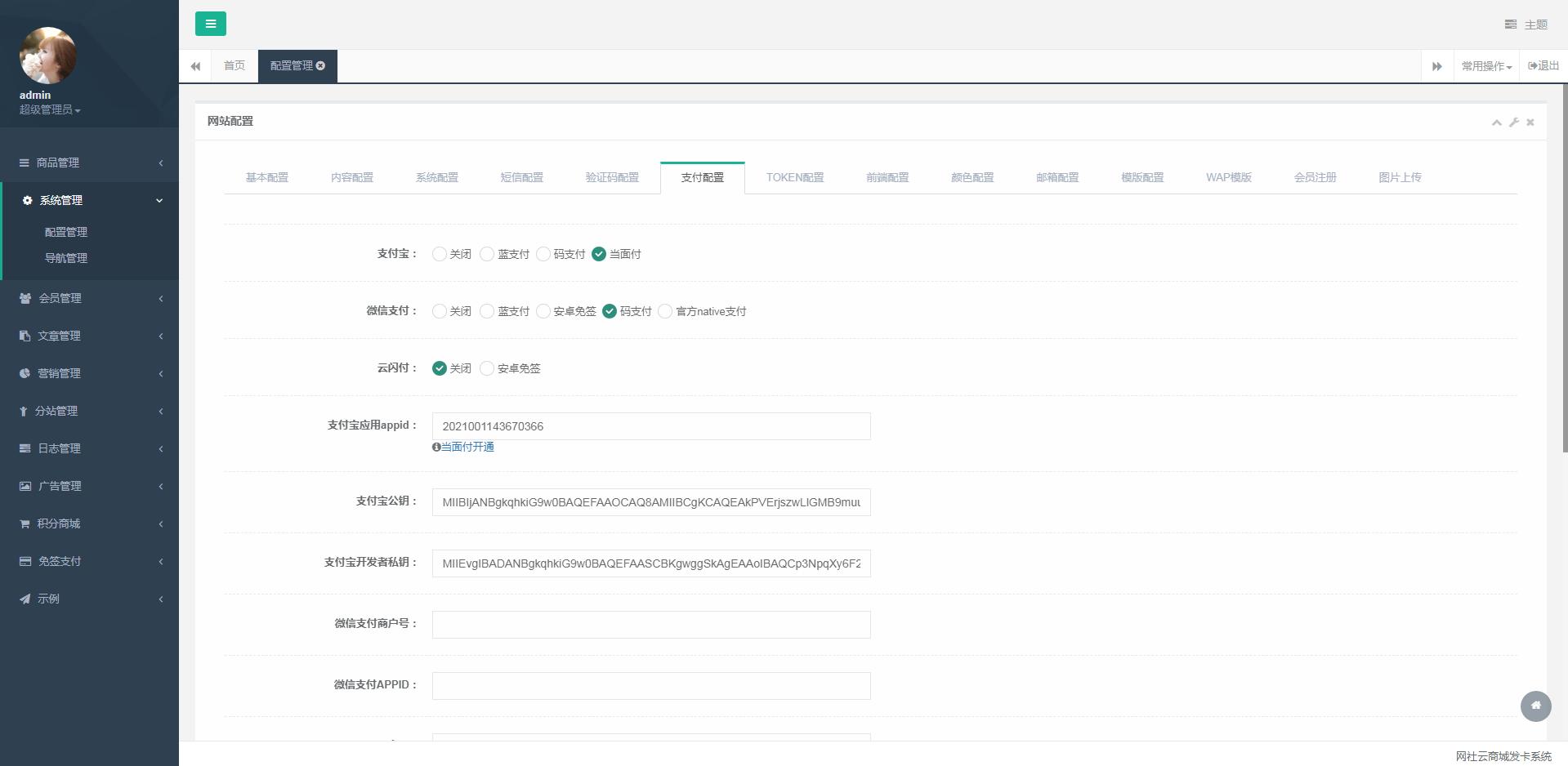 TP伯乐个人发卡系统高级版PHP网站源码 已去授权无后门源码 第2张