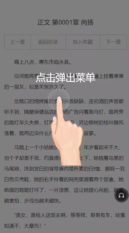 小说源码PTCMSV4.2.8 深度SEO优化带详细安装教程 第5张