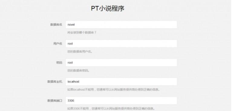 PTCMS4.2.8小说程序宝塔搭建详细教程 第6张