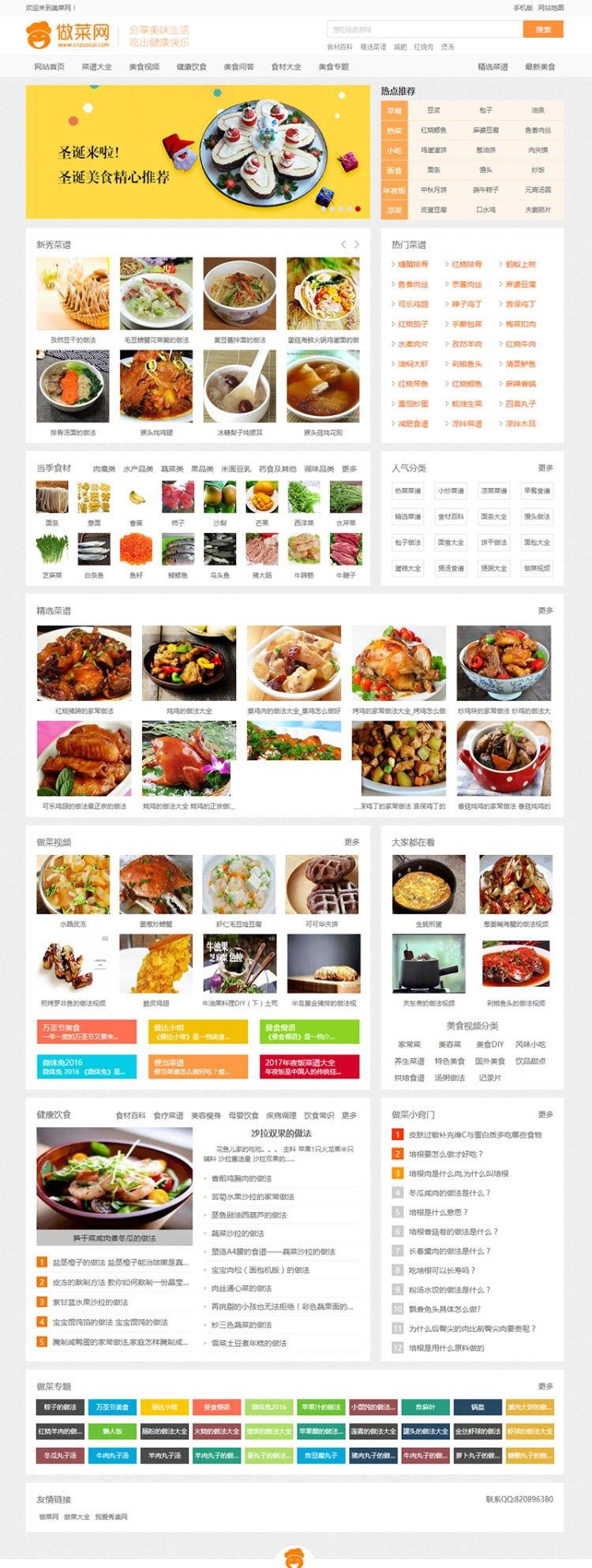 帝国CMS内核新版《做菜网》食谱网站源码 带手机版,修复帝国采集 第1张
