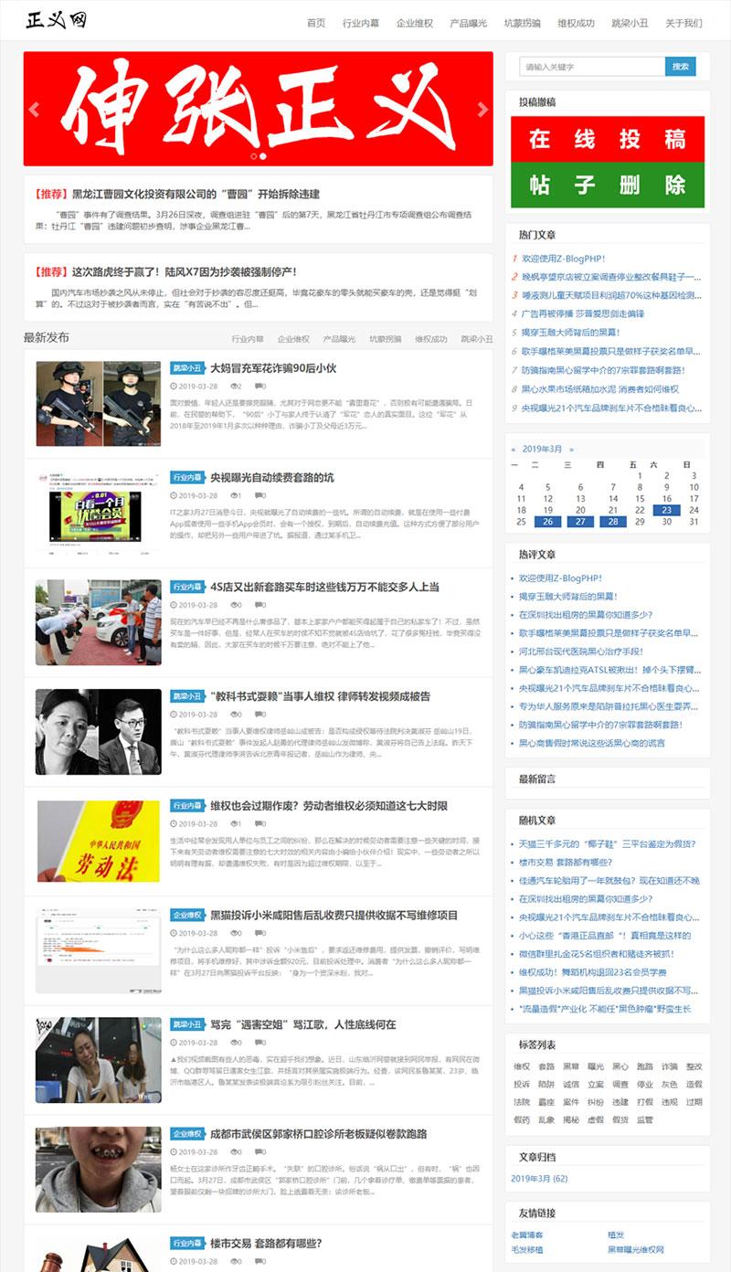 Z-Blog主题正义网自媒体博客网站整站源码 第1张