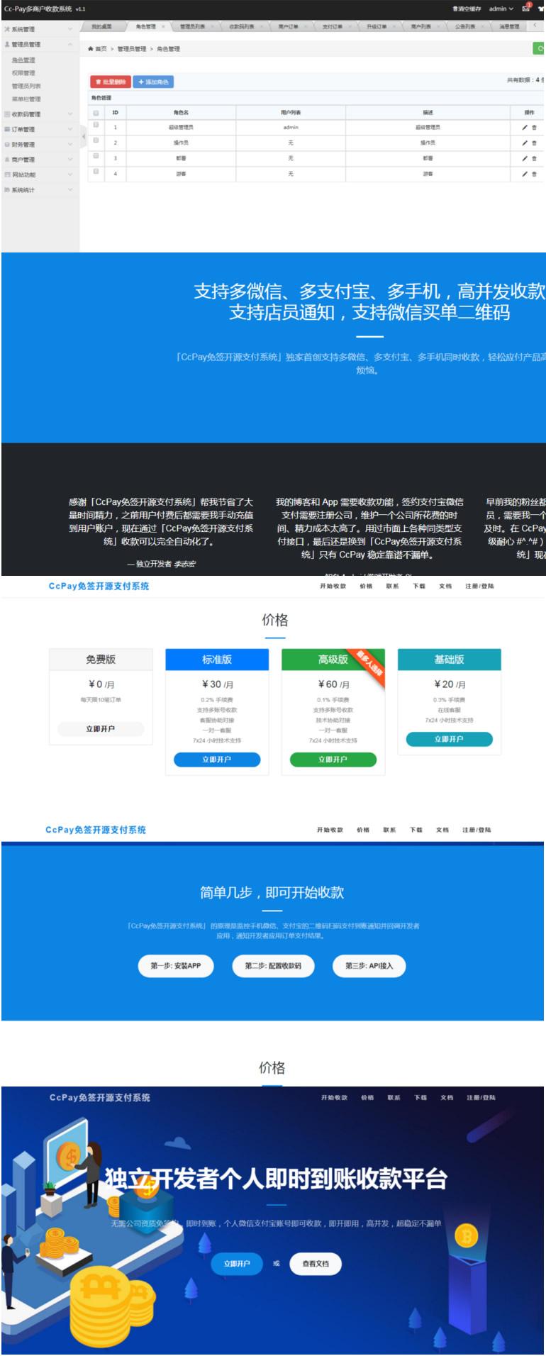 Cc-Pay多商户收款系统PHP网站源码 第1张