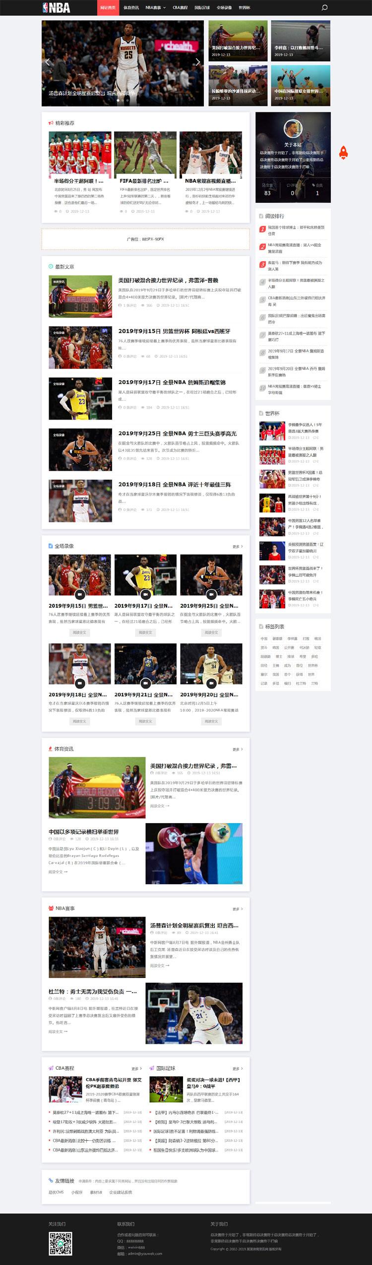 织梦响应式NBA体育赛事新闻资讯网站源码 自适应手机端模板 第1张