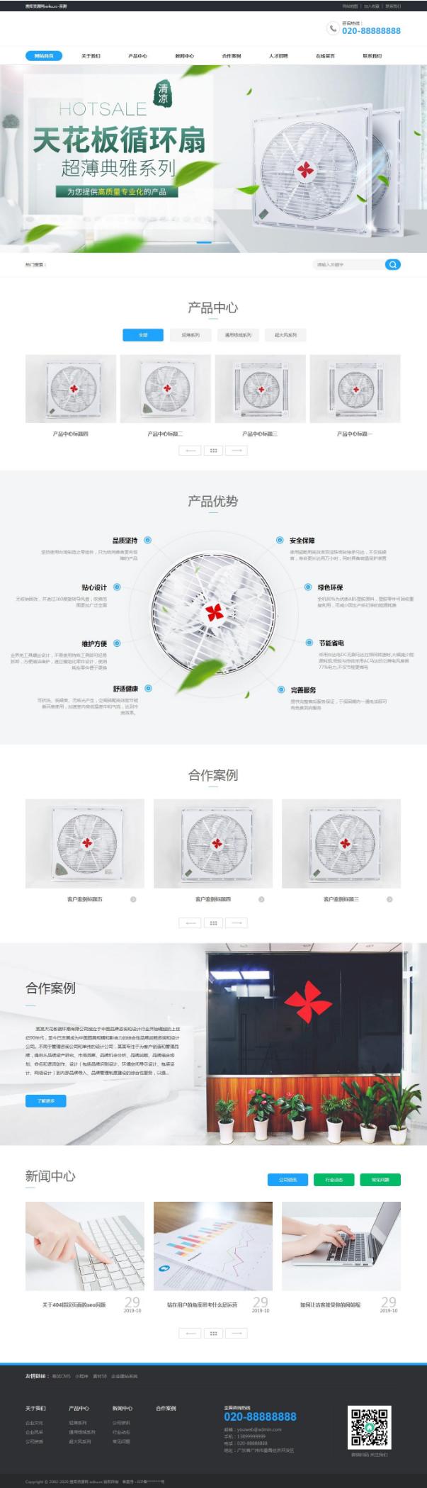 织梦最新营销型天花板循环扇类网站源码 塔扇风扇空调扇等制冷设备等设备展示模板 第1张