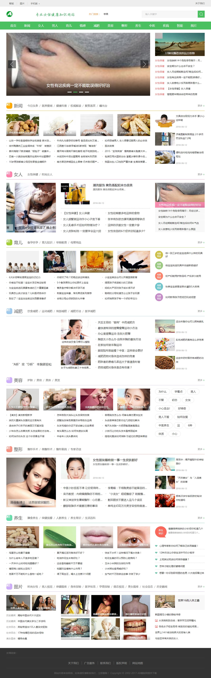 织梦女性健康养生资讯网类网站源码 新闻资讯门户模板 手机版数据同步 第1张