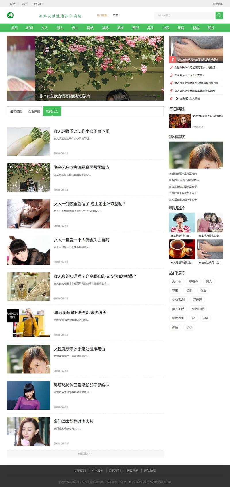 织梦女性健康养生资讯网类网站源码 新闻资讯门户模板 手机版数据同步 第2张