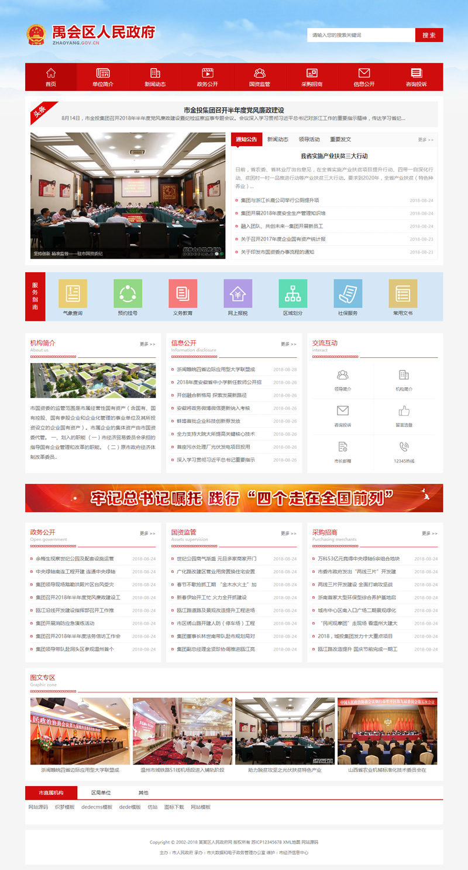政府协会类织梦网站源码 红色区政府网站模板 第1张