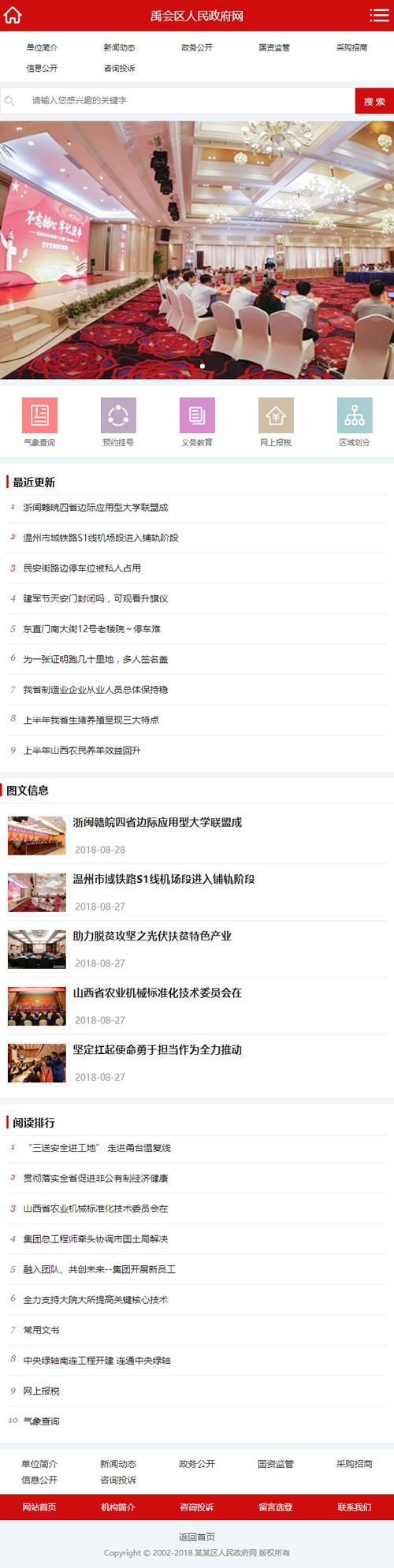 政府协会类织梦网站源码 红色区政府网站模板 第3张