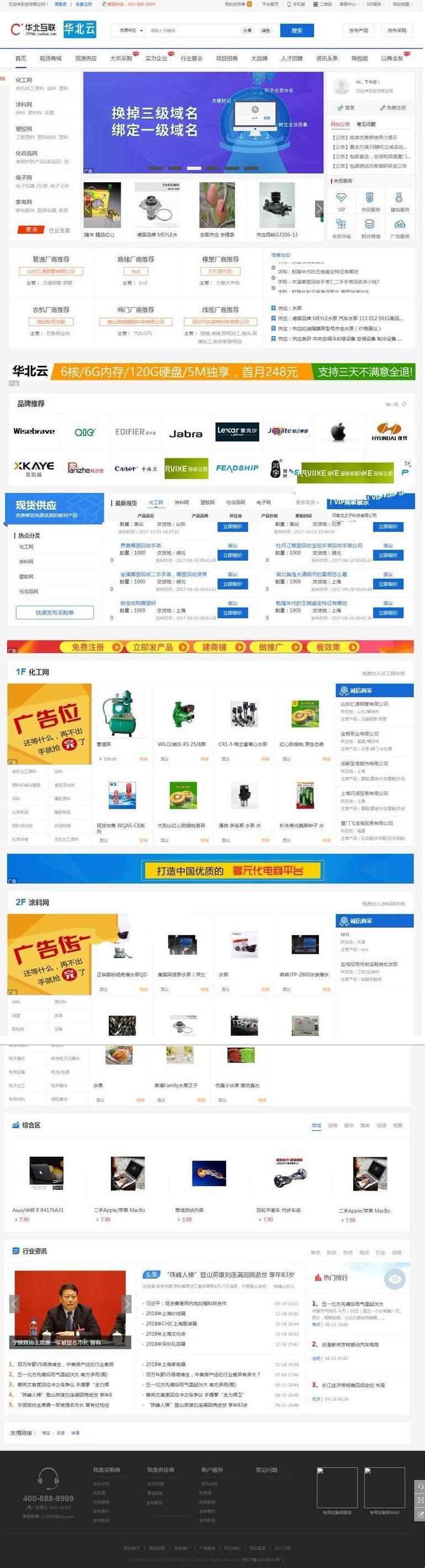 destoon7.0蓝色大型宽屏行业门户网站模板整站带数据带手机模板 第1张