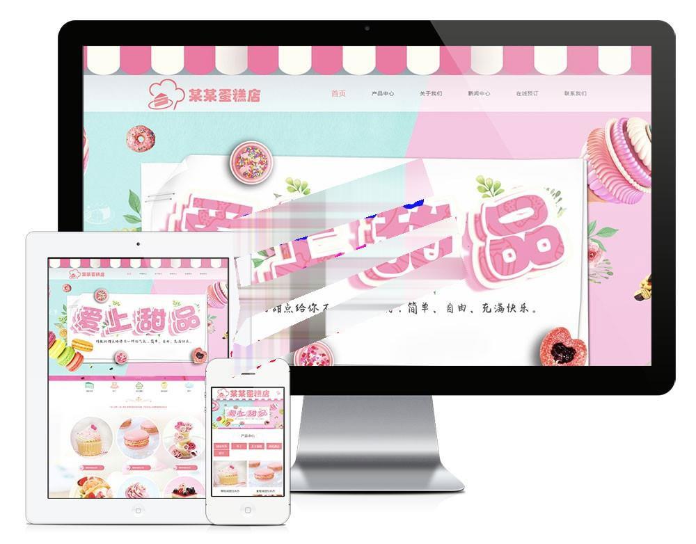 易优cms美食甜点蛋糕店网站模板源码 带手机端 第1张