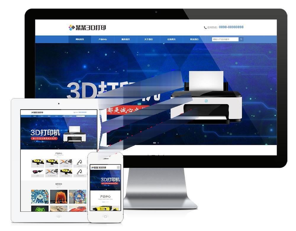 易优cms蓝色响应式3D打印设备公司网站模板源码 自适应手机端 第1张