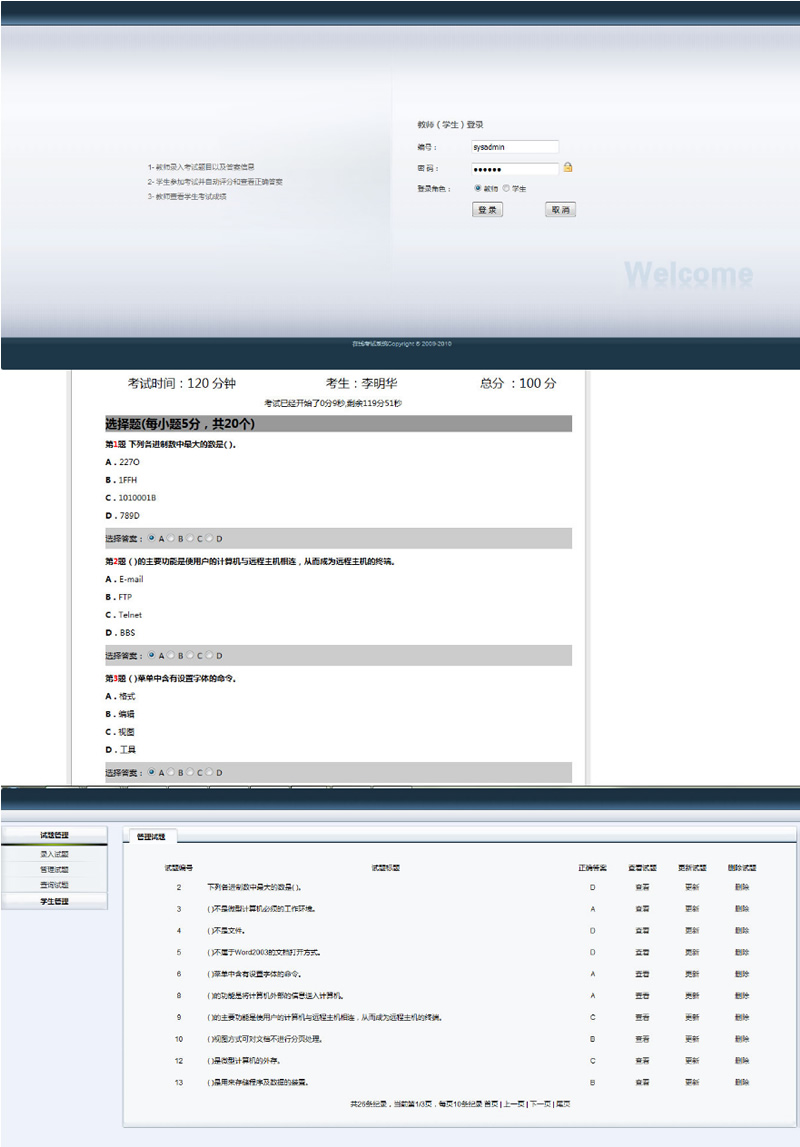 java在线考试系统源码 学生教师用 第1张