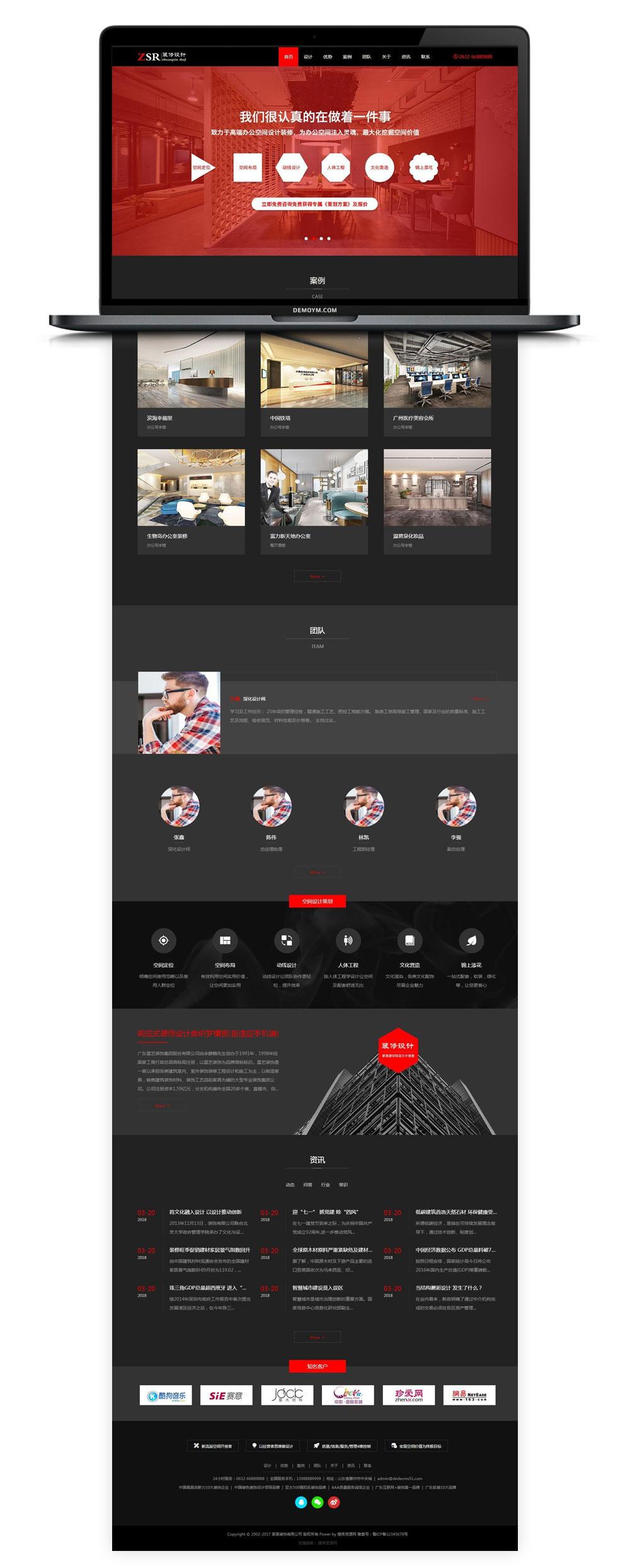 响应式红黑色装饰设计装潢装修公司网站源码 手机自适应 dedecms织梦模版 第1张