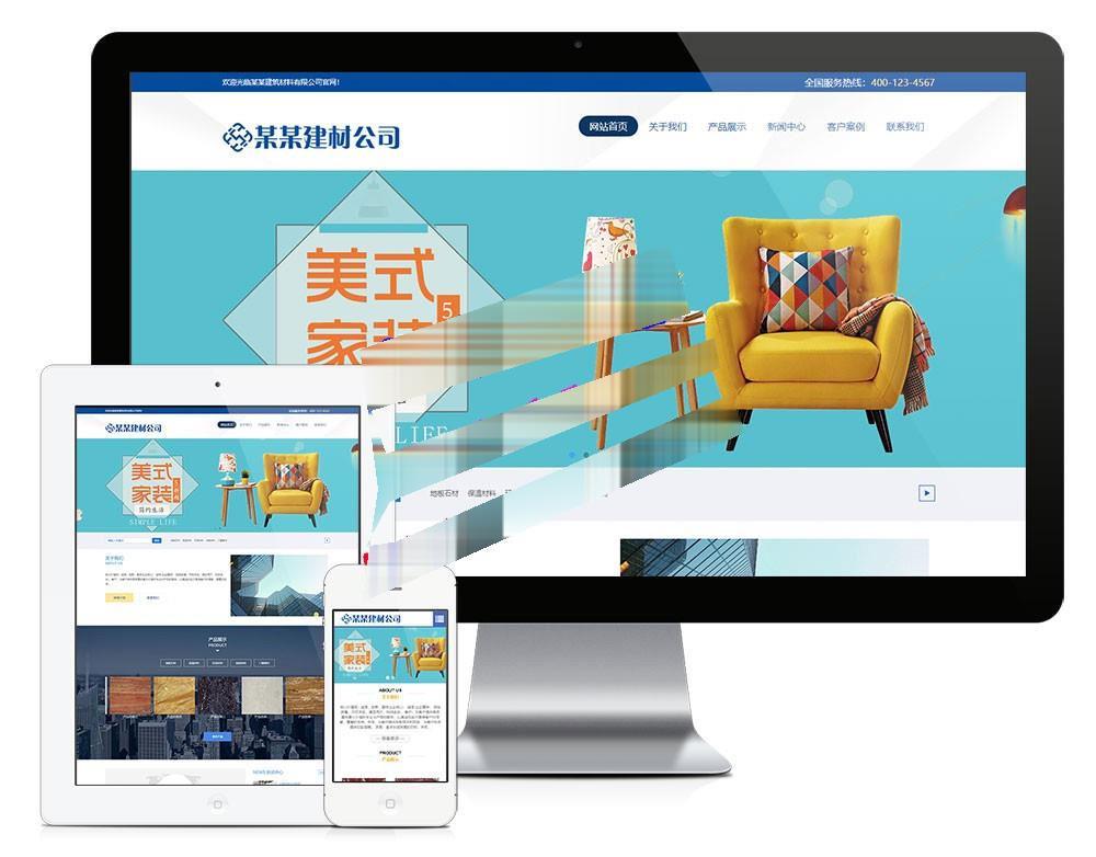 易优cms石材板材建筑材料公司网站模板源码 带手机端 第1张