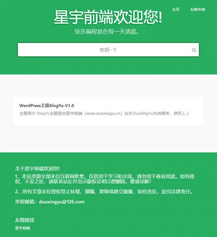 WordPress自适应自媒体资讯个人软件下载站主题XingYu 第1张