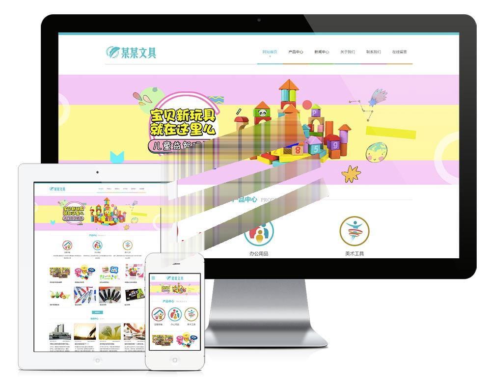 易优cms响应式文具用品益智玩具公司网站模板源码 自适应手机端 第1张