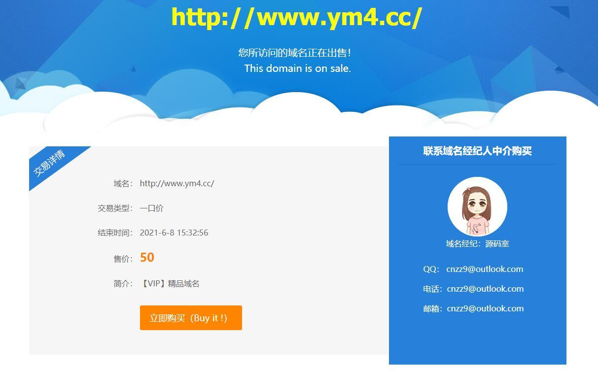 简洁的域名出售网站源码html单页源码 第1张