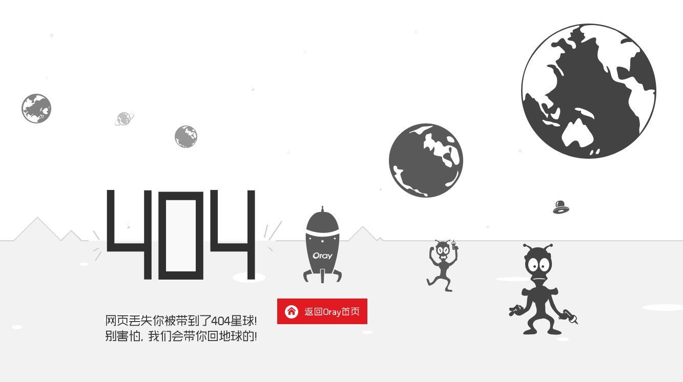 漂亮的机器人飞船404页面自适应HTML源码 第1张