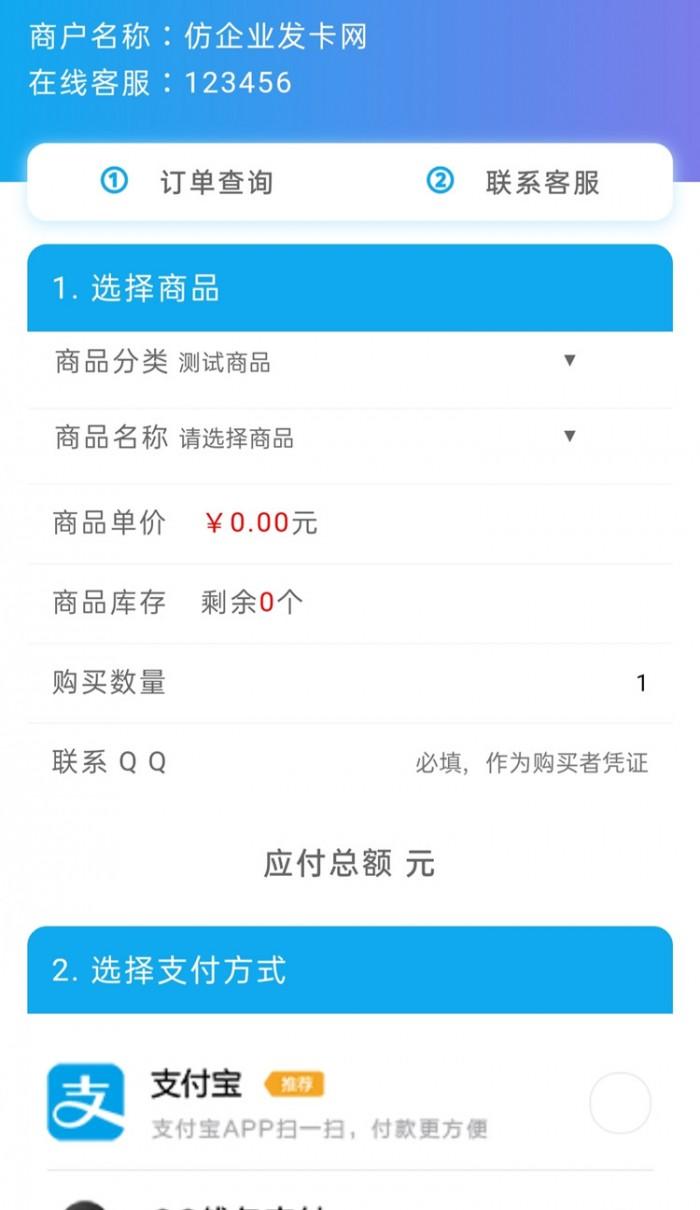仿企业发卡网站源码 简约发卡网站PHP源码 第1张