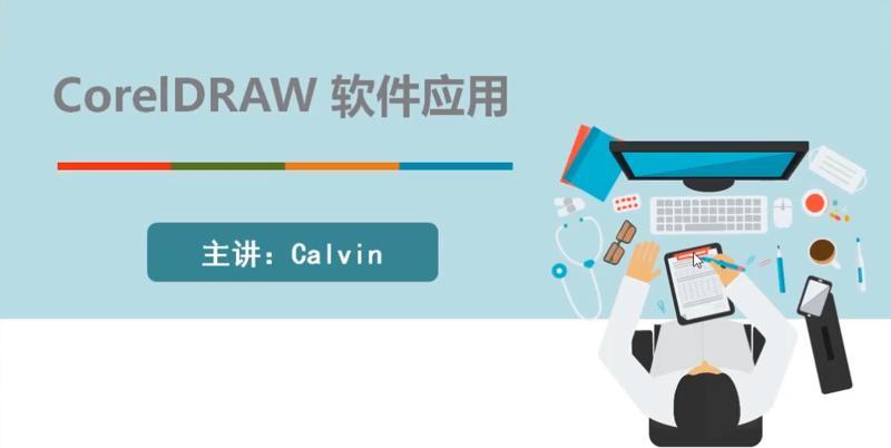 CorelDRAW2019从入门到精通教程 带软件安装包 第1张