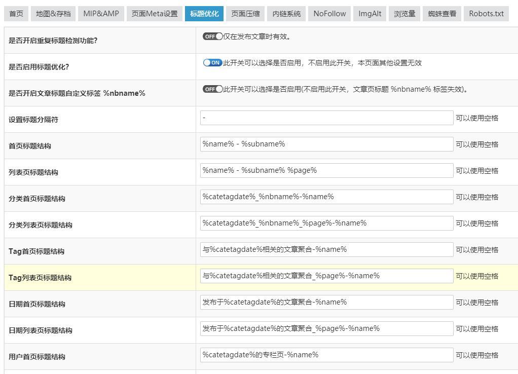 Z-Blog强大的SEO工具大全最新版 第1张