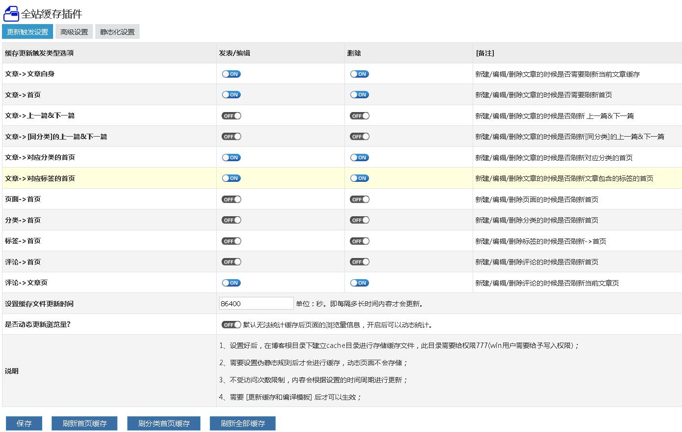 zblog静态缓存插件 全站生成html静态文件 第1张