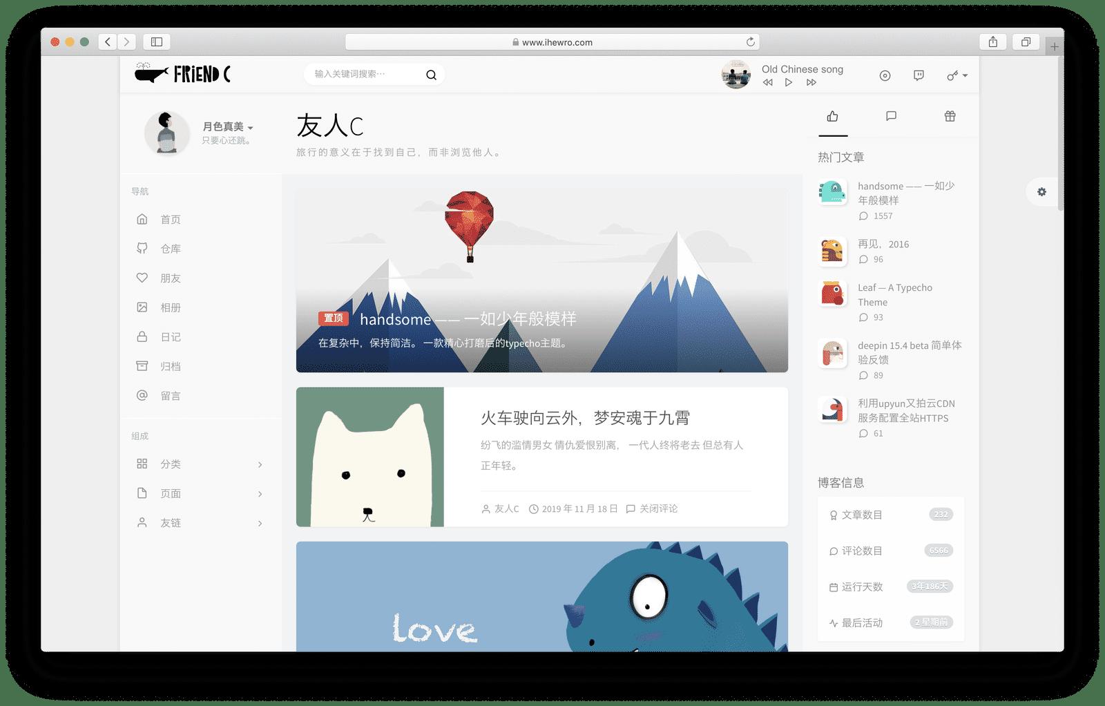 Typecho博客主题Handsome6.0全解密 第1张