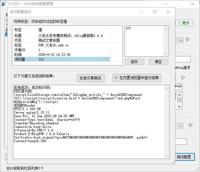 Z-Blog火车头发布模块 支持最新1.6.x版本 第1张