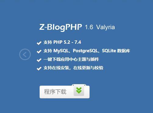 ZBLOGPHP提速插件 针对多用户提供高可靠性优化 第1张