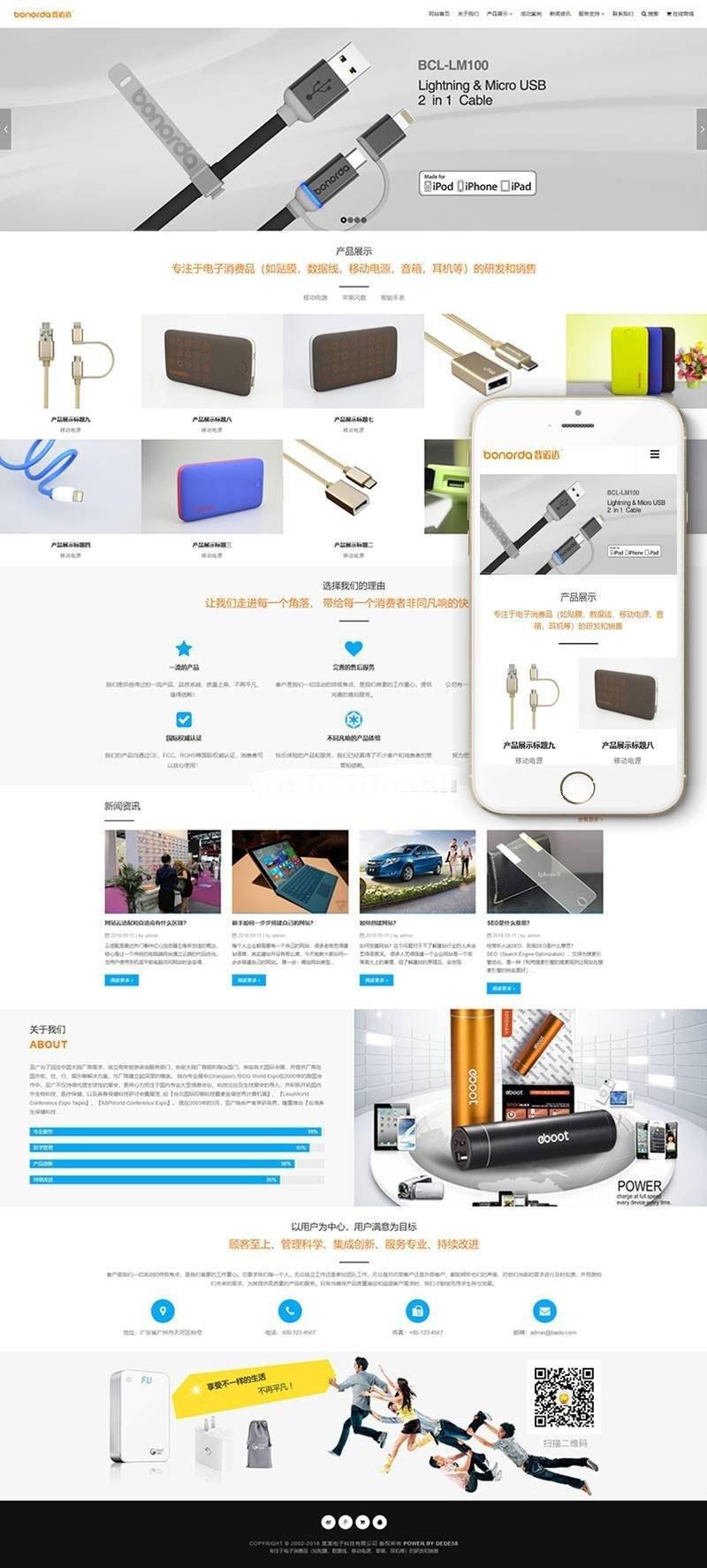 响应式数码电子产品展示企业网站源码 织梦dedecms模板(自适应手机移动端) 第1张