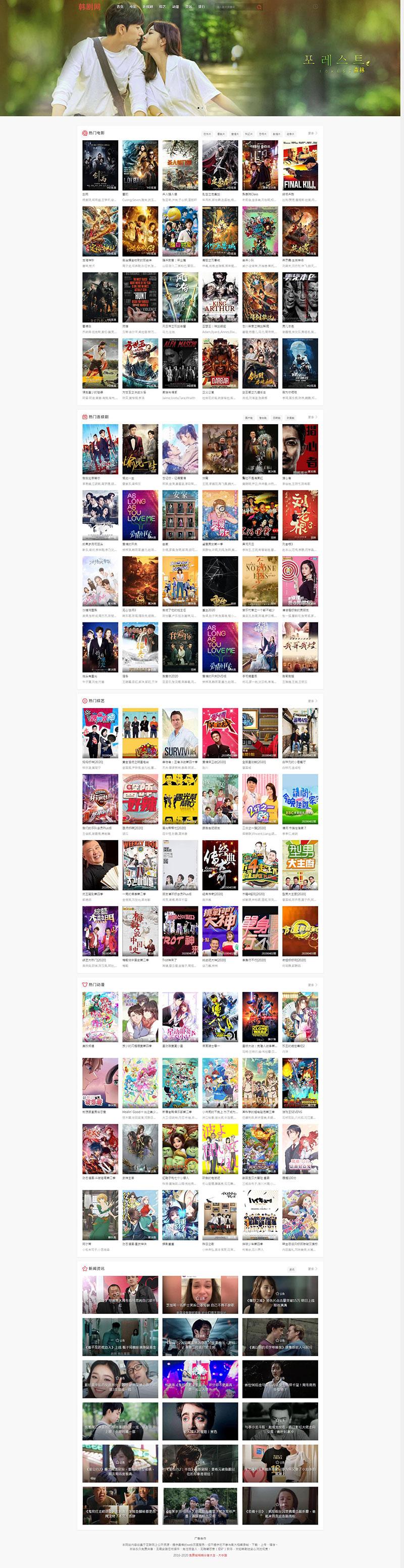苹果cmsV10仿韩剧网响应式视频影视电影网站源码 第1张
