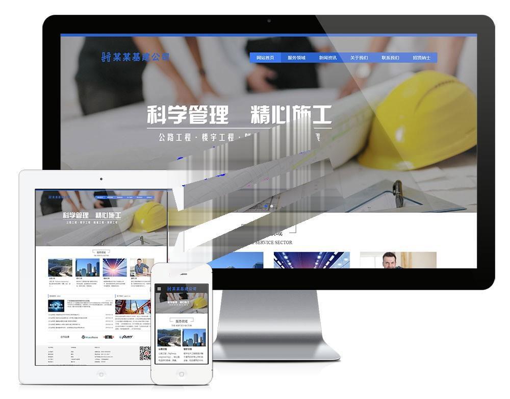 易优cms响应式工程建设集团基建公司网站模板源码 自适应手机端 第1张