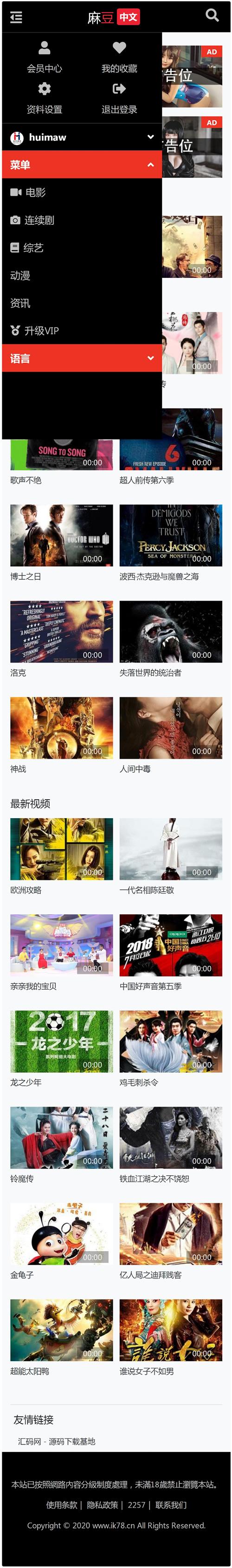 苹果cmsV10 七色中文 二开苹果cms视频 图片 小说网站源码模板 第3张