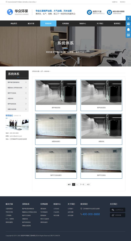 (带手机版数据同步)蓝色大气隔声装饰工程公司类网站源码 营销型工程装饰网站织梦模板 第2张