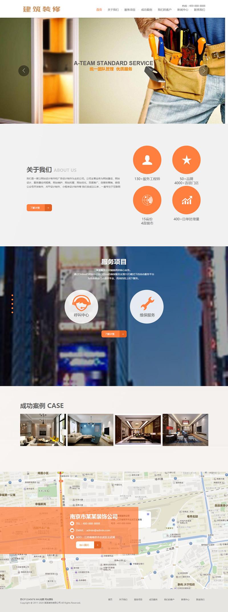 (自适应手机版)响应式建筑装修服务公司网站源码 HTML5建筑行业企业网站织梦模板 第1张