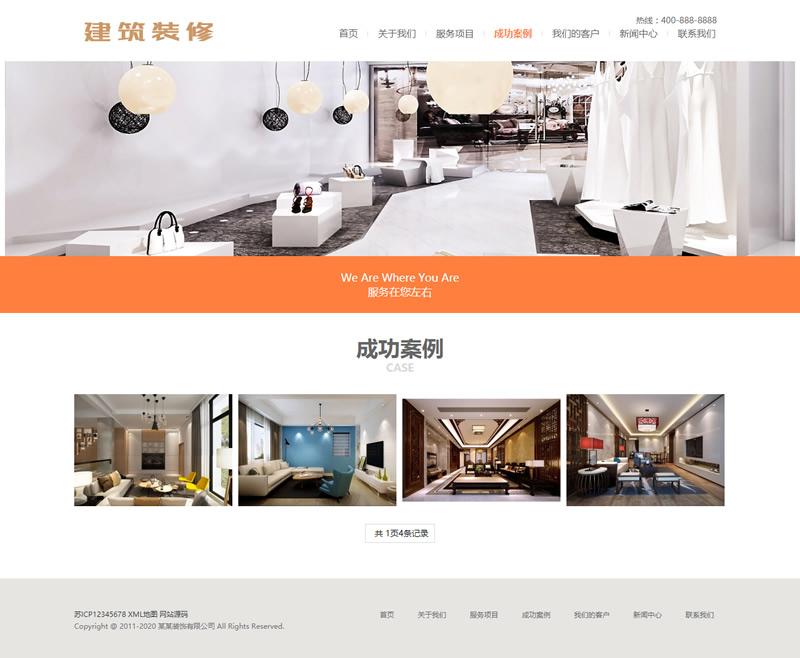 (自适应手机版)响应式建筑装修服务公司网站源码 HTML5建筑行业企业网站织梦模板 第2张