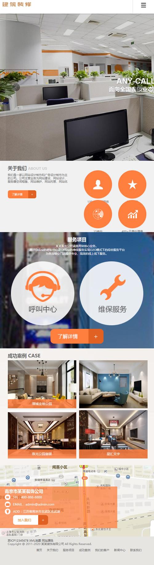 (自适应手机版)响应式建筑装修服务公司网站源码 HTML5建筑行业企业网站织梦模板 第3张