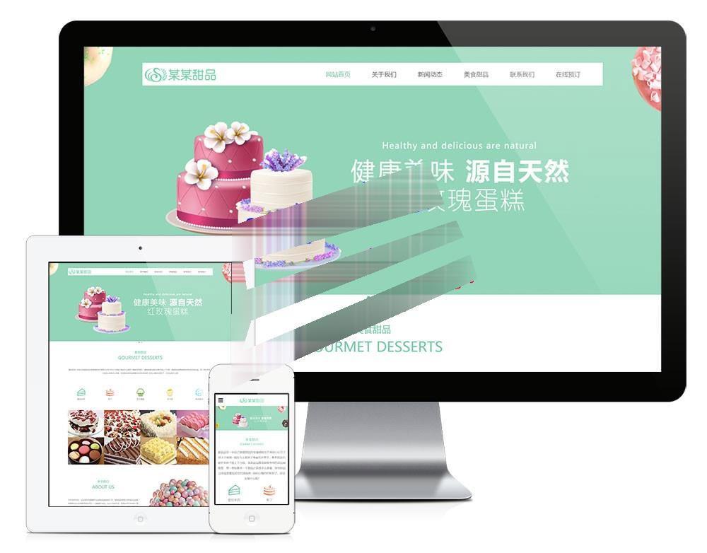 易优cms响应式美食甜品蛋糕公司网站模板源码 自适应手机端 第1张