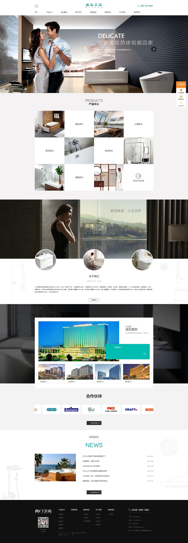 卫浴企业官网源码 H5移动智能终端 织梦cms模板 第1张